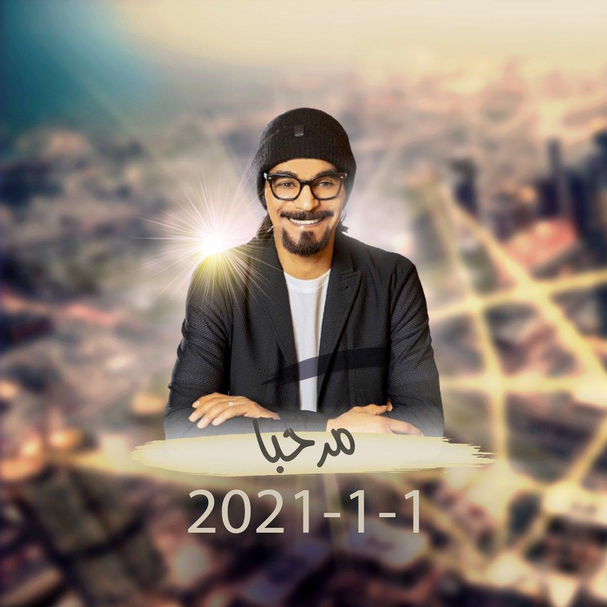 ألبوم رابح صقر مرحبا 2021