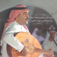 الفنان ميحد حمد